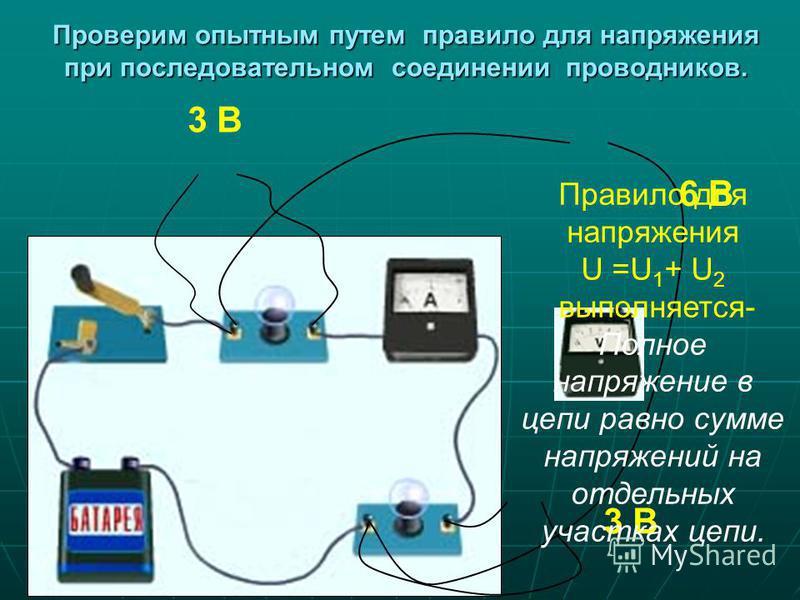 Порядок выполнения работы : Выбираем способ соединения проводников в электрической цепи, к изучению которого собираемся приступить.Выбираем способ соединения проводников в электрической цепи, к изучению которого собираемся приступить. Решаем, каким о