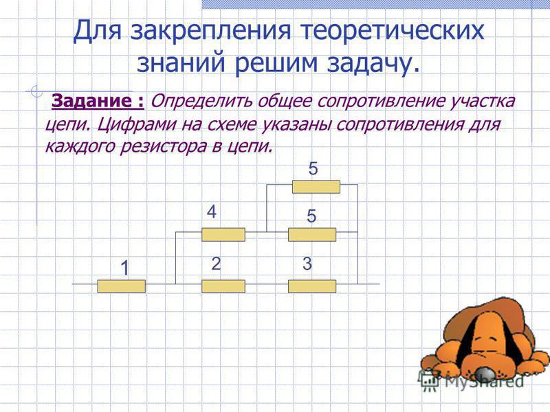 Общее сопротивление в электрической цепи, полученное в результате расчета соответствует полученному путем измерений, и равно 1,5 Ом Вычислим сопротивление участка цепи, содержащего обе лампы:
