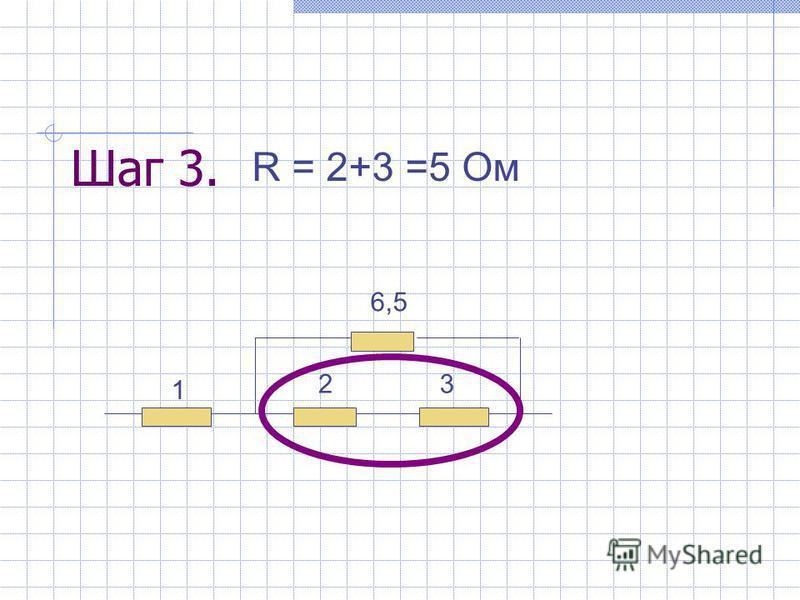 Шаг 2. 1 2 3 4 2,5 R = 4 +2,5 = 6,5 Ом
