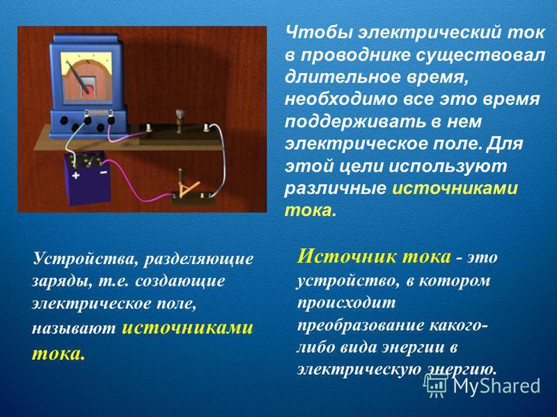 Электрическое поле. Электрическое поле. Джеймс Клерк Максвелл известный английский физик (13 июня 1831 - 5 ноября 1879) Майкл Фарадей английский физик и химик (22 сентября 1791 - 25 августа 1867)