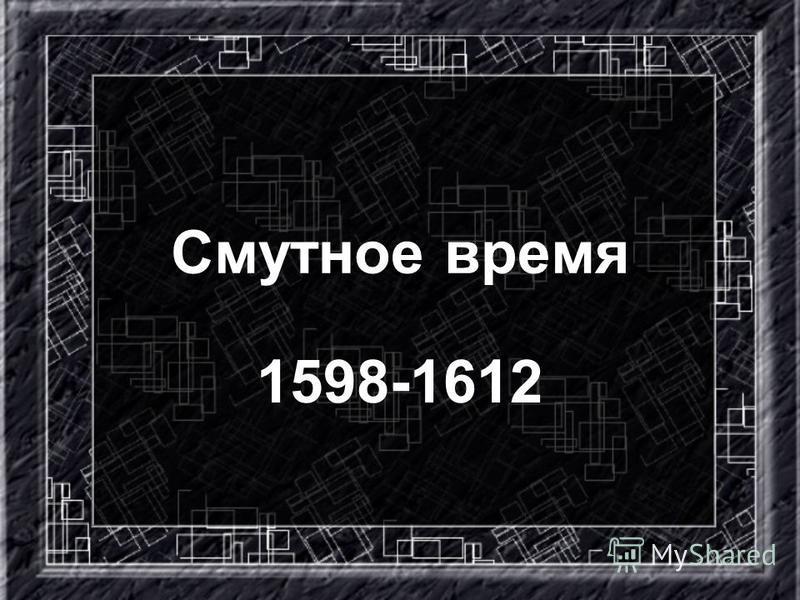 Смутное время 1598-1612