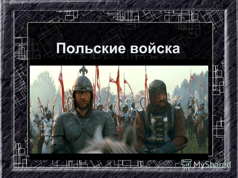 Польские войска