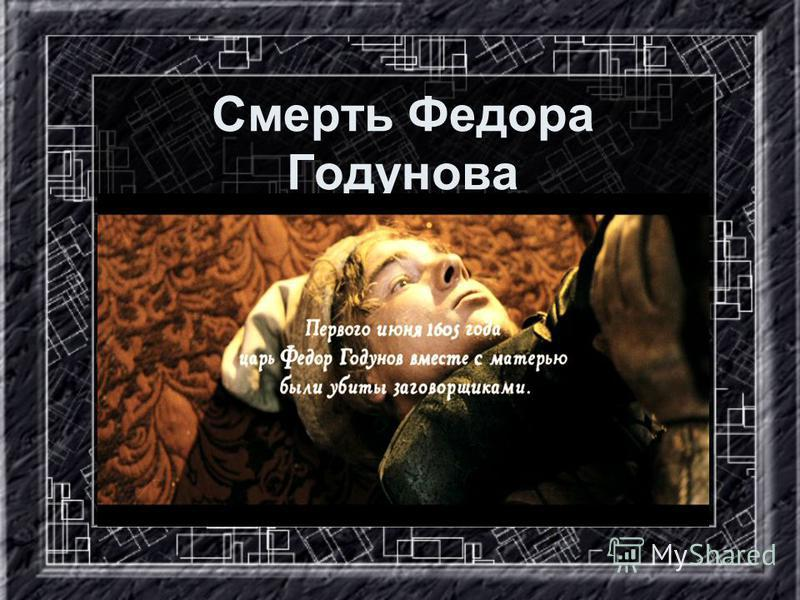 Смерть Федора Годунова