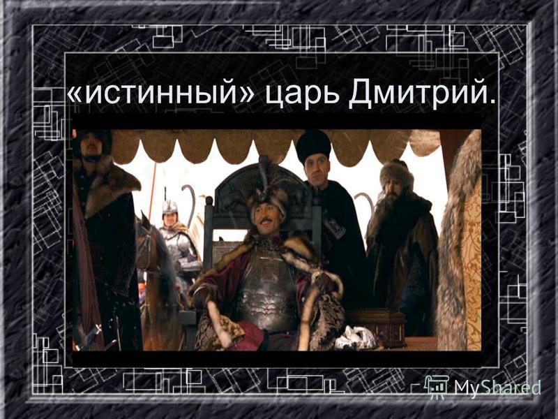 «истинный» царь Дмитрий.
