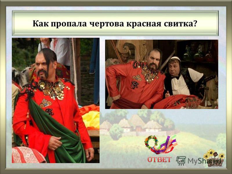 Почему Солопий Черевик передумал отдавать дочь Параску замуж за Грицько? мачеха противится этой свадьбе