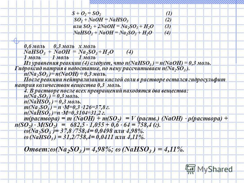 S + O 2 = SO 2 (1) SO 2 + NaOH = NaHSO 3 (2) или SO 2 + 2NaOH = Na 2 SO 3 + H 2 O (3) NaHSO 3 + NaOH = Na 2 SO 3 + H 2 O (4) 0,6 моль 0,3 моль x моль NaHSO 3 + NaOH = Na 2 SO 3 + H 2 O (4) 1 моль 1 моль 1 моль Из уравнения реакции (4) следует, что n(