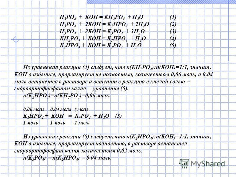 H 3 PO 4 + KOH = KH 2 PO 4 + H 2 O (1) H 3 PO 4 + 2KOH = K 2 HPO 4 + 2H 2 O (2) H 3 PO 4 + 3KOH = K 3 PO 4 + 3H 2 O (3) KH 2 PO 4 + KOH = K 2 HPO 4 + H 2 O (4) K 2 HPO 4 + KOH = K 3 PO 4 + H 2 O (5) Из уравнения реакции (4) следует, что n(KH 2 PO 4 )