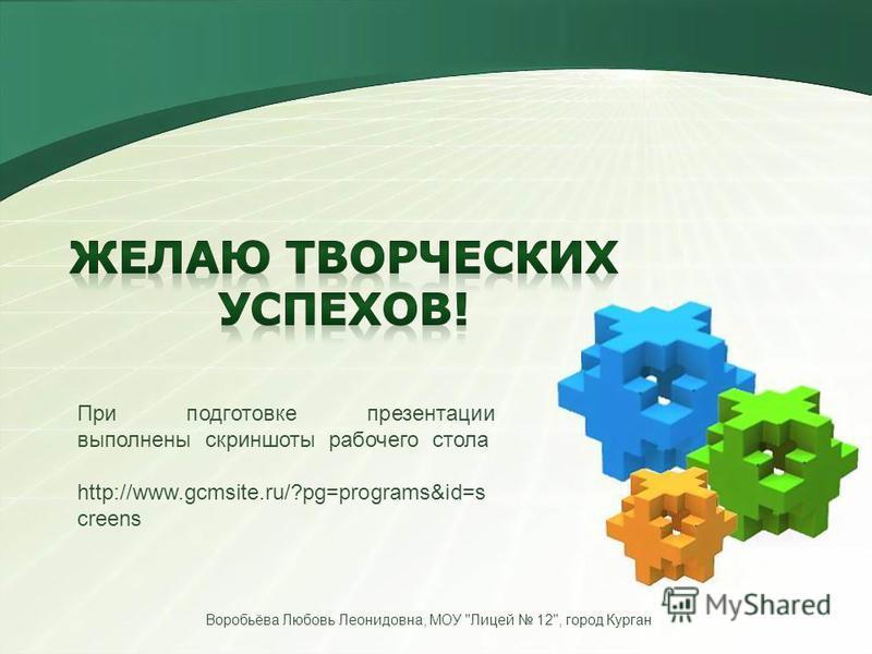 При подготовке презентации выполнены скриншоты рабочего стола http://www.gcmsite.ru/?pg=programs&id=s creens