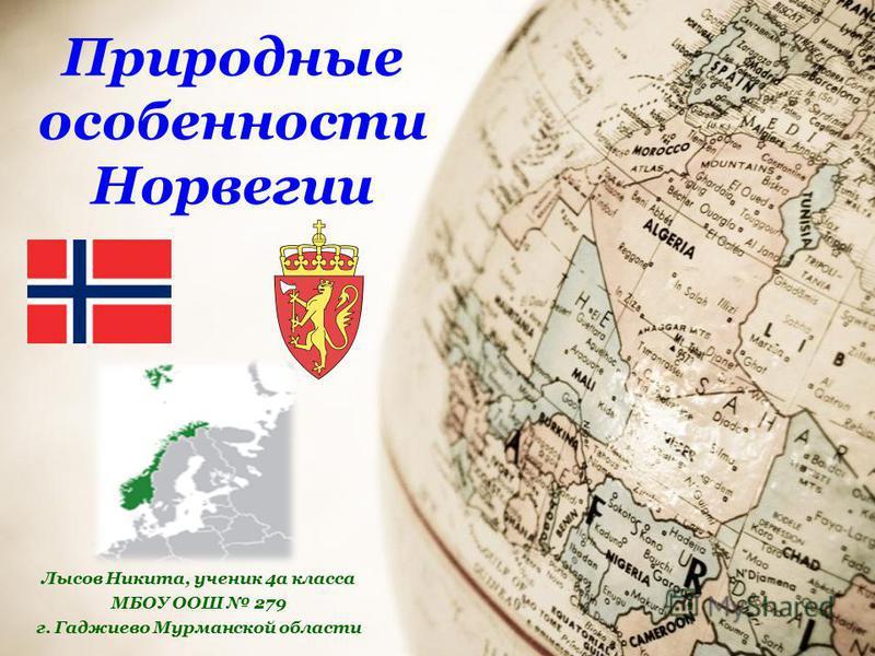 Природные особенности Норвегии Лысов Никита, ученик 4 а класса МБОУ ООШ 279 г. Гаджиево Мурманской области