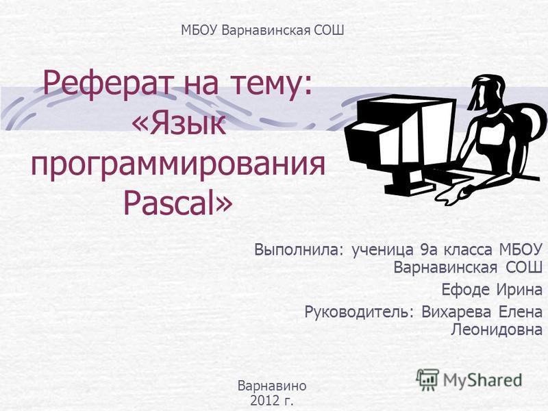Доклад языки программирования паскаль 3239