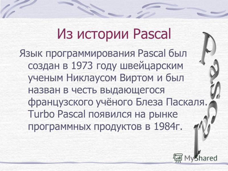 Доклад языки программирования паскаль 7729