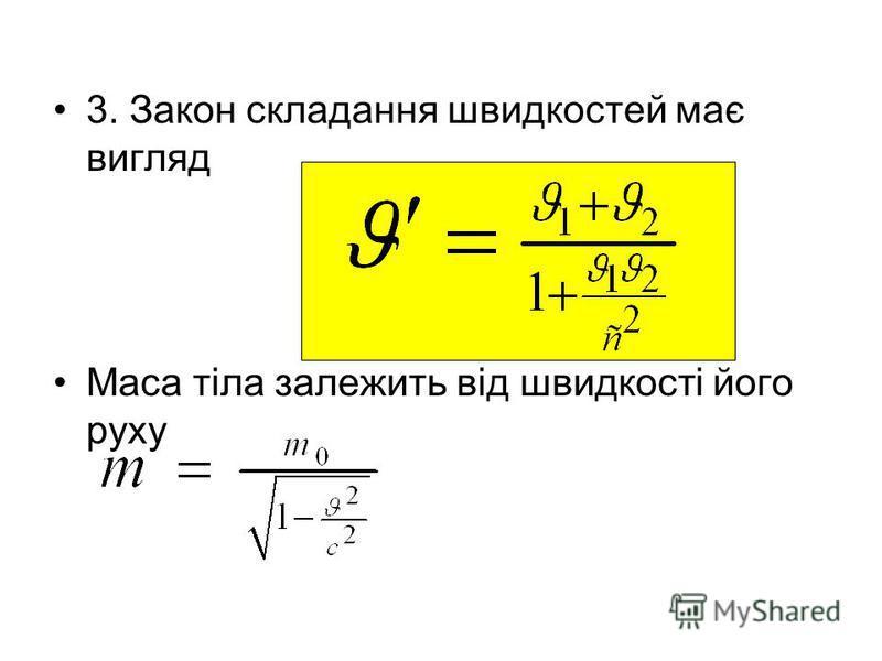 3. Закон складання швидкостей має вигляд Маса тіла залежить від швидкості його руху
