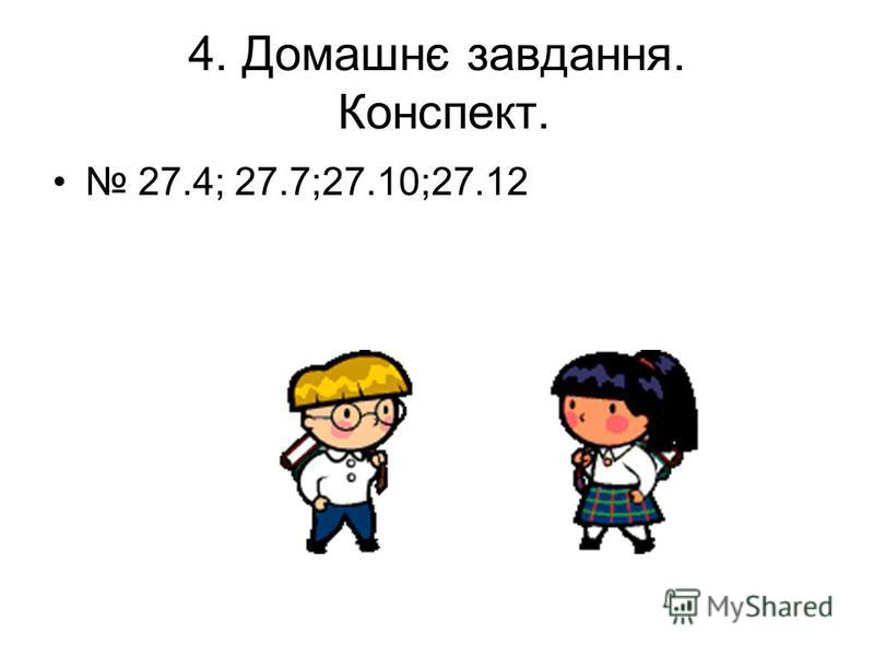4. Домашнє завдання. Конспект. 27.4; 27.7;27.10;27.12