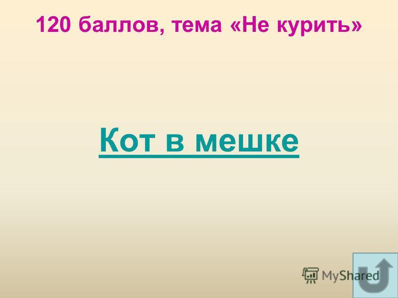120 баллов, тема «Не курить» Кот в мешке