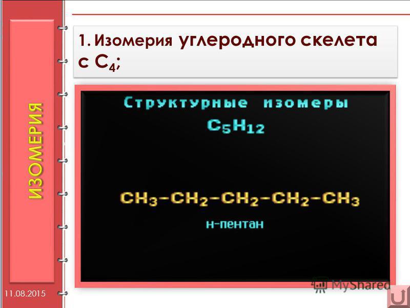 1. Изомерия углеродного скелета c C 4 ; 11.08.2015