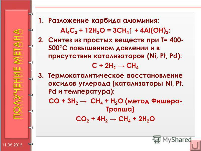 1. Разложение карбида алюминия: Al 4 C 3 + 12H 2 O = 3CH 4 + 4Al(OH) 3 ; 2. Синтез из простых веществ при Т= 400- 500°С повышенном давлении и в присутствии катализаторов (Ni, Pt, Pd): С + 2Н 2 СН 4 3. Термокаталитическое восстановление оксидов углеро