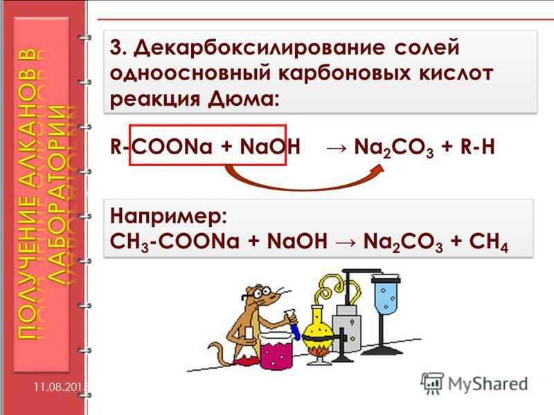 3. Декарбоксилирование солей одноосновный карбоновых кислот реакция Дюма: 3. Декарбоксилирование солей одноосновный карбоновых кислот реакция Дюма: 11.08.2015 R-COONa + NaOH Na 2 СО 3 + R-Н Например: СН 3 -COONa + NaOH Na 2 СО 3 + СН 4 Например: СН 3