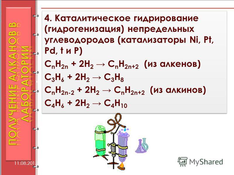 4. Каталитическое гидрирование (гидрогенизация) непредельных углеводородов (катализаторы Ni, Pt, Pd, t и P) С n H 2n + 2H 2 С n H 2n+2 (из алкенов) С 3 H 6 + 2H 2 С 3 H 8 С n H 2n-2 + 2H 2 С n H 2n+2 (из алкинов) С 4 H 6 + 2H 2 С 4 H 10 4. Каталитиче