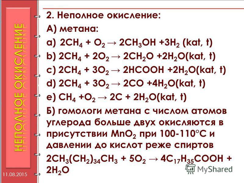 2. Неполное окисление: А) метана: a)2CH 4 + O 2 2CH 3 OH +3H 2 (kat, t) b) 2CH 4 + 2O 2 2CH 2 O +2H 2 O(kat, t) c) 2CH 4 + 3O 2 2HCOOH +2H 2 O(kat, t) d) 2CH 4 + 3O 2 2CO +4H 2 O(kat, t) e) CH 4 +O 2 2C + 2H 2 O(kat, t) Б) гомологи метана с числом ат