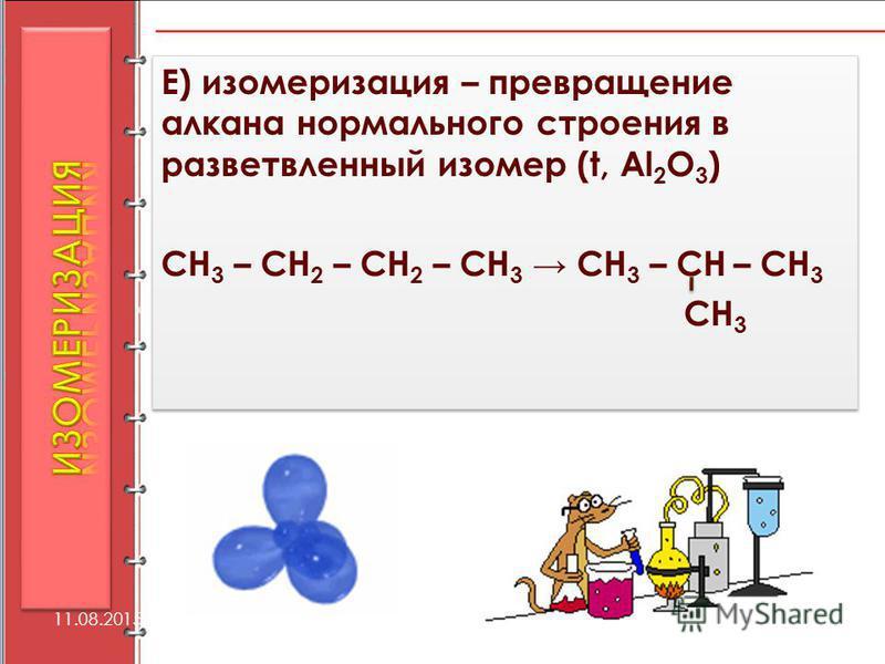 Е) изомеризация – превращение алкана нормального строения в разветвленный изомер (t, Al 2 O 3 ) СН 3 – СН 2 – СН 2 – СН 3 СН 3 – СН – СН 3 СН 3 Е) изомеризация – превращение алкана нормального строения в разветвленный изомер (t, Al 2 O 3 ) СН 3 – СН