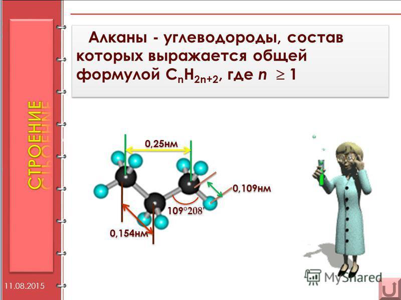 Алканы - углеводороды, состав которых выражается общей формулой C n H 2n+2, где n 1 0,25 нм 0,109 нм 109 °208' 0,154 нм Алканы - углеводороды, состав которых выражается общей формулой C n H 2n+2, где n 1 0,25 нм 0,109 нм 109 °208' 0,154 нм 11.08.2015