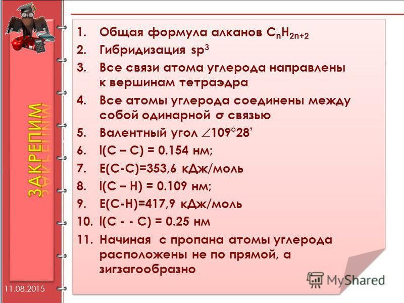 1. Общая формула алканов C n H 2n+2 2. Гибридизация sp 3 3. Все связи атома углерода направлены к вершинам тетраэдра 4. Все атомы углерода соединены между собой одинарной σ связью 5. Валентный угол 109°28 6.l(C – C) = 0.154 нм; 7.E(С-С)=353,6 к Дж/мо