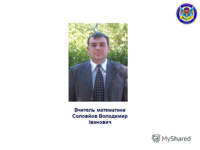 Вчитель математики Соловйов Володимир Іванович