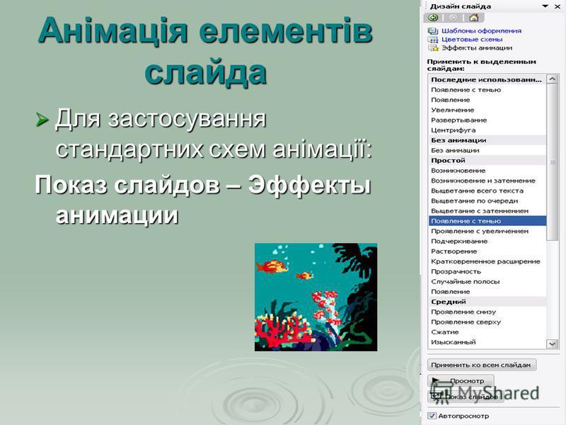 Анімація елементів слайда Для застосування стандартних схем анімації: Для застосування стандартних схем анімації: Показ слайдов – Эффекты анимации