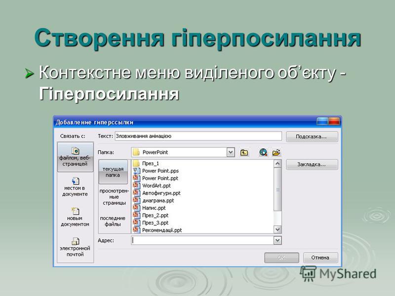 Створення гіперпосилання Контекстне меню виділеного обєкту - Гіперпосилання Контекстне меню виділеного обєкту - Гіперпосилання