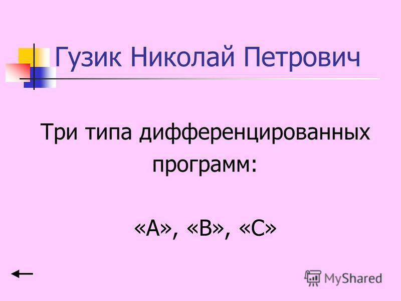 Гузик Николай Петрович Три типа дифференцированных программ: «А», «В», «С»