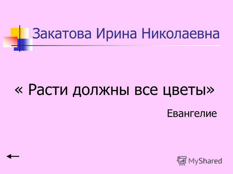 Закатова Ирина Николаевна « Расти должны все цветы» Евангелие