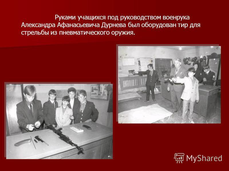 Руками учащихся под руководством военрука Александра Афанасьевича Дурнева был оборудован тир для стрельбы из пневматического оружия.