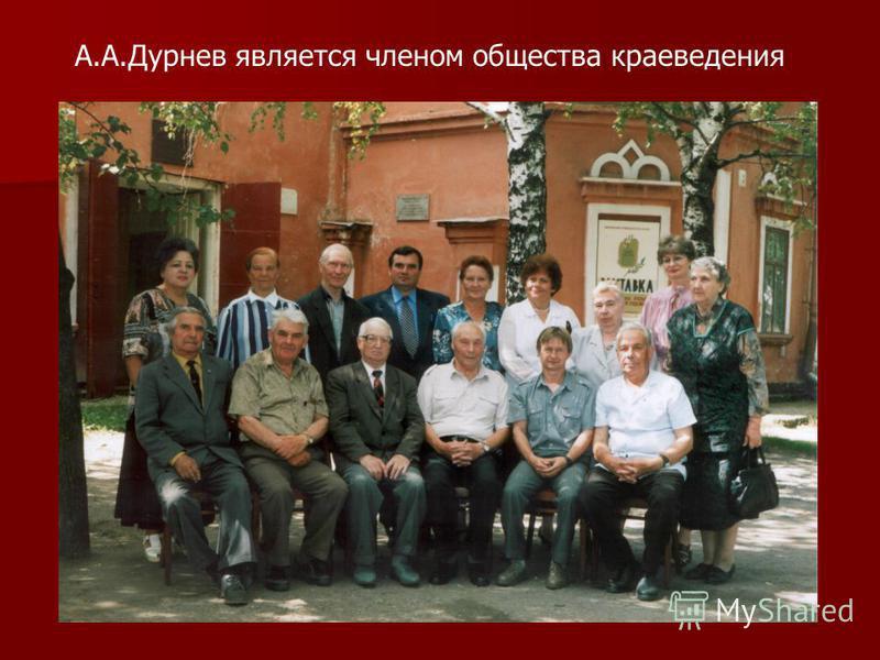 А.А.Дурнев является членом общества краеведения