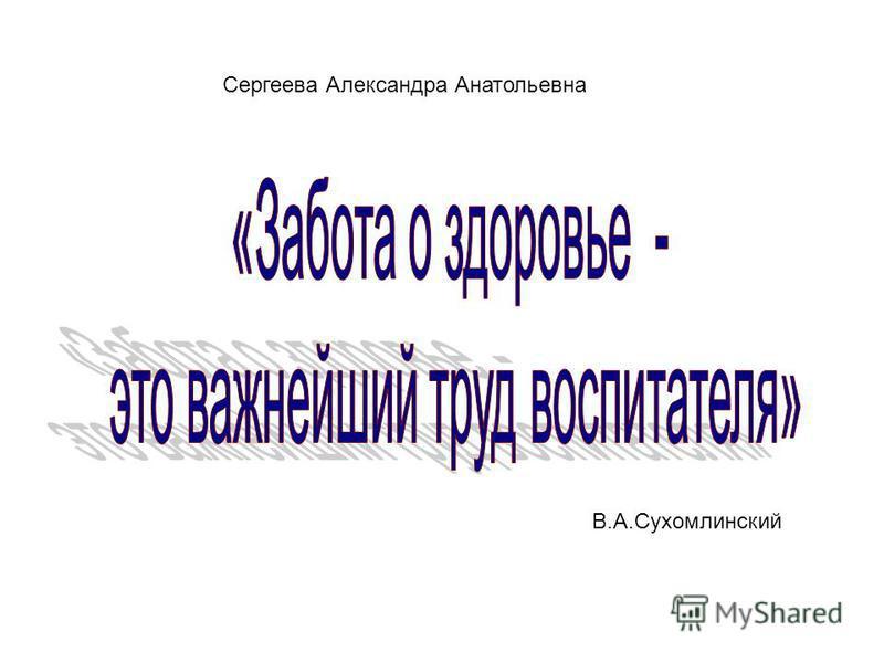 В.А.Сухомлинский Сергеева Александра Анатольевна