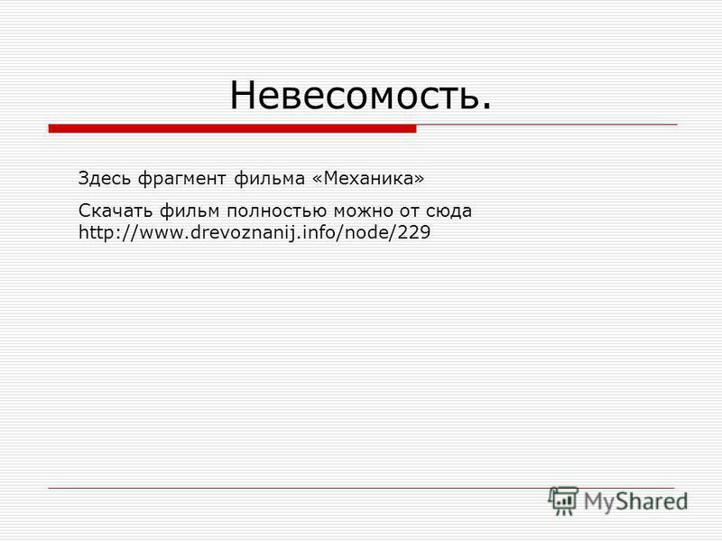 Невесомость. Здесь фрагмент фильма «Механика» Скачать фильм полностью можно от сюда http://www.drevoznanij.info/node/229