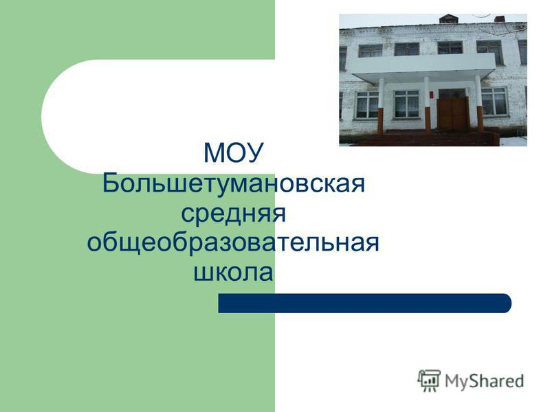 МОУ Большетумановская средняя общеобразовательная школа