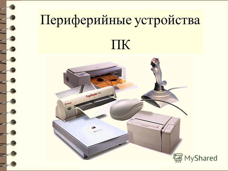 Презентация на тему периферийные устройства компа