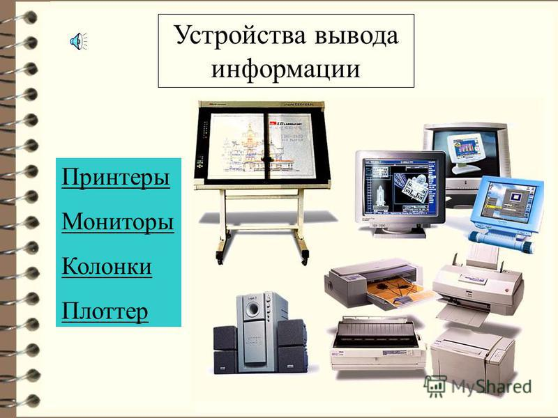 Устройства вывода информации Принтеры Мониторы Колонки Плоттер