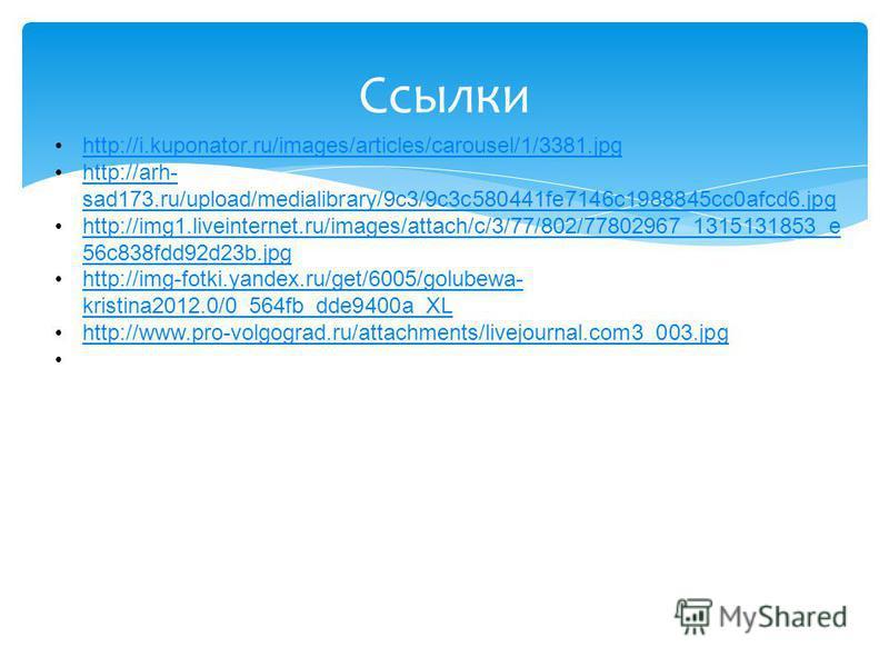 Ссылки http://i.kuponator.ru/images/articles/carousel/1/3381. jpg http://arh- sad173.ru/upload/medialibrary/9c3/9c3c580441fe7146c1988845cc0afcd6.jpghttp://arh- sad173.ru/upload/medialibrary/9c3/9c3c580441fe7146c1988845cc0afcd6. jpg http://img1.livein
