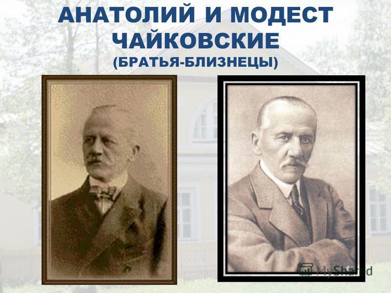 АНАТОЛИЙ И МОДЕСТ ЧАЙКОВСКИЕ (БРАТЬЯ-БЛИЗНЕЦЫ)