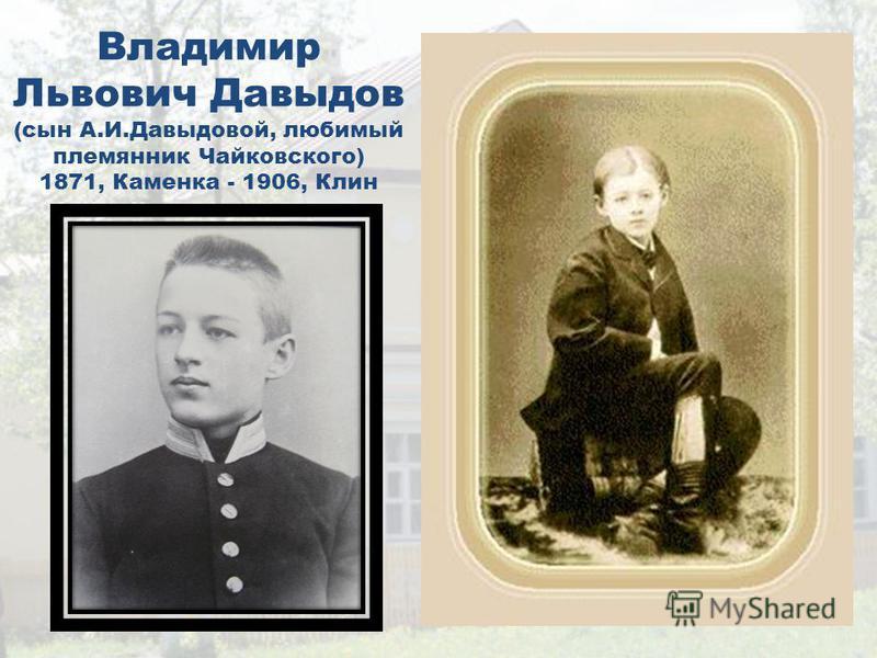 Владимир Львович Давыдов (сын А.И.Давыдовой, любимый племянник Чайковского) 1871, Каменка - 1906, Клин