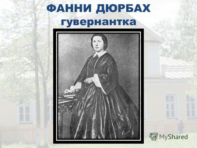ФАННИ ДЮРБАХ гувернантка