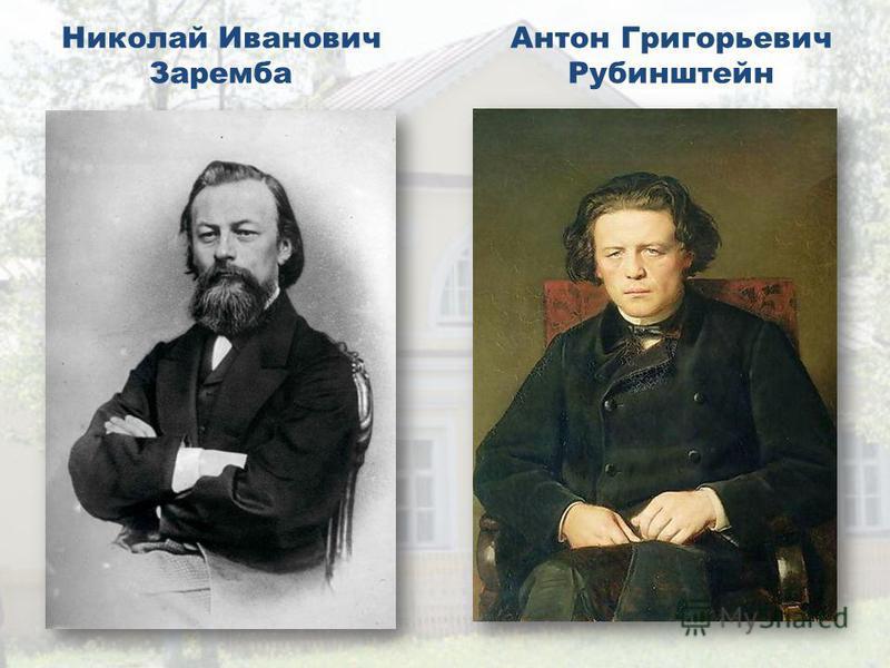 Николай Иванович Заремба Антон Григорьевич Рубинштейн