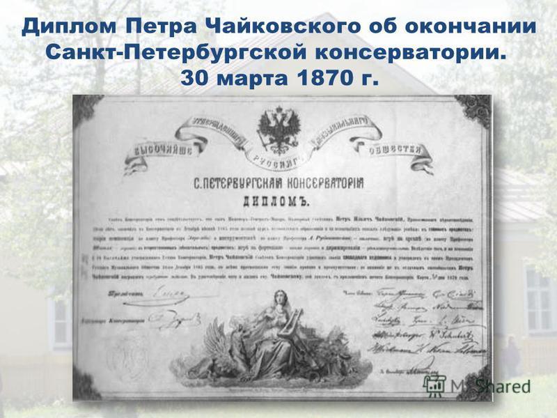 Диплом Петра Чайковского об окончании Санкт-Петербургской консерватории. 30 марта 1870 г.