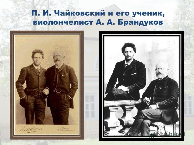 П. И. Чайковский и его ученик, виолончелист А. А. Брандуков