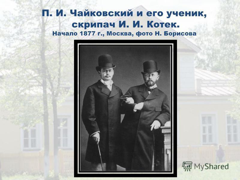 П. И. Чайковский и его ученик, скрипач И. И. Котек. Начало 1877 г., Москва, фото Н. Борисова