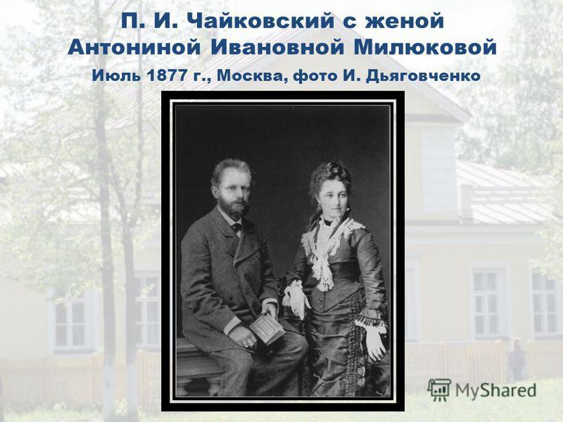 П. И. Чайковский c женой Антониной Ивановной Милюковой Июль 1877 г., Москва, фото И. Дьяговченко