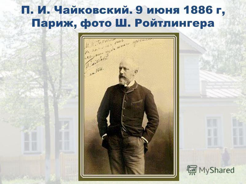 П. И. Чайковский. 9 июня 1886 г, Париж, фото Ш. Ройтлингера