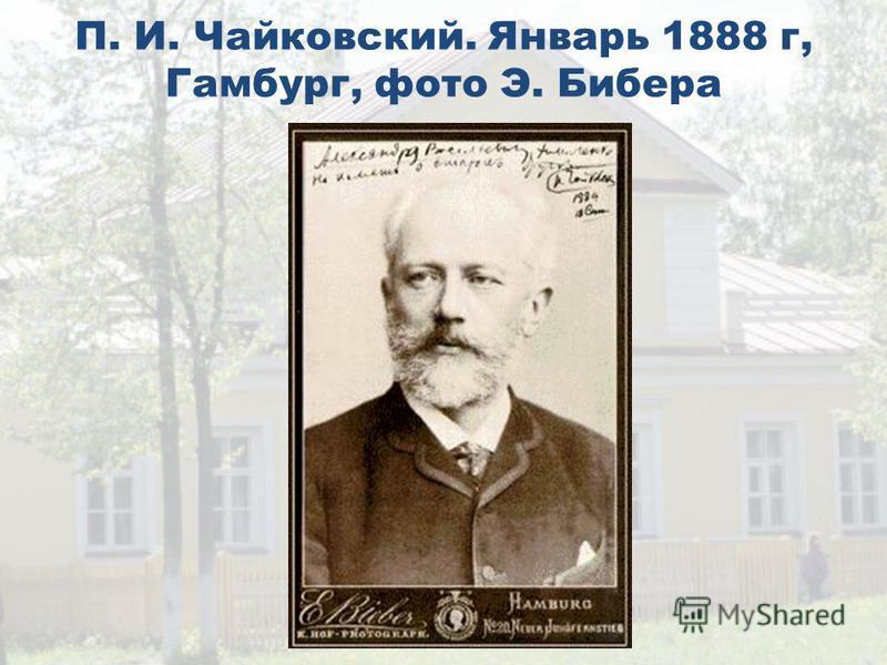 П. И. Чайковский. Январь 1888 г, Гамбург, фото Э. Бибера