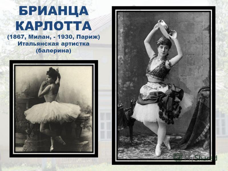 БРИАНЦА КАРЛОТТА (1867, Милан, - 1930, Париж) Итальянская артистка (балерина)